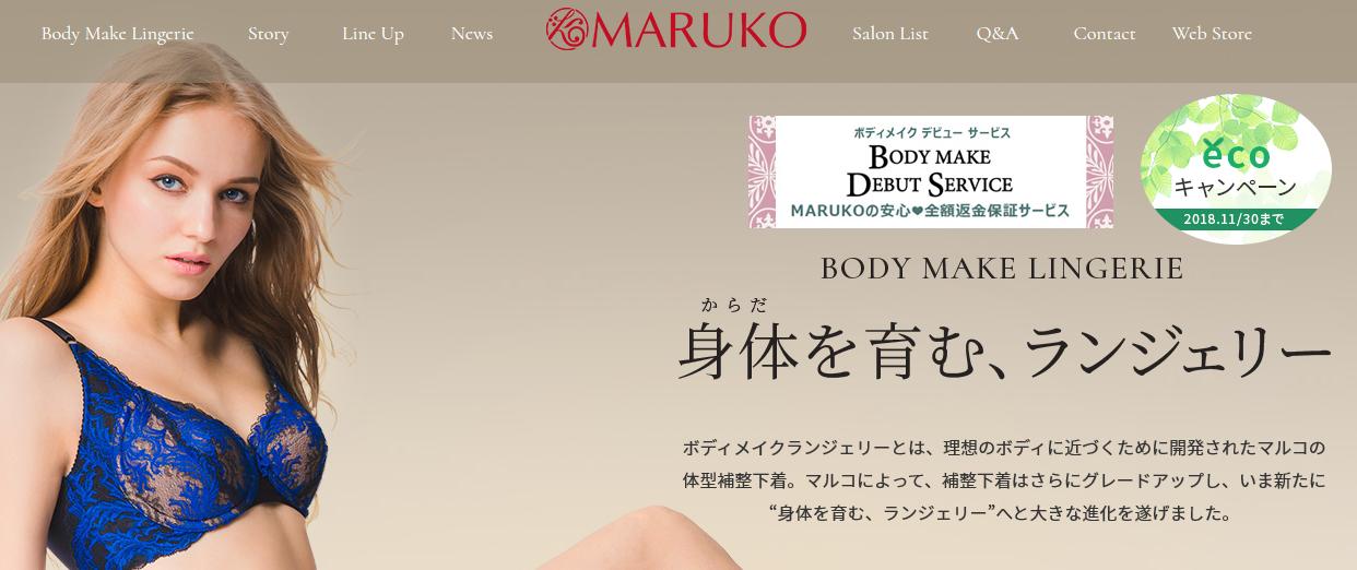マルコの補正下着を体験&通販で購入!!勧誘や効果も検証!!